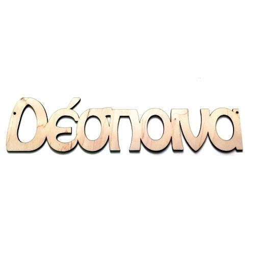 Ξύλινο κρεμαστό όνομα Δέσποινα
