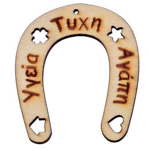 Christmas wooden horseshoe