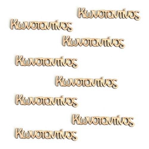 Ξύλινο όνομα Κωνσταντίνος