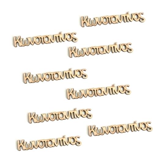 Wooden name Konstantinos