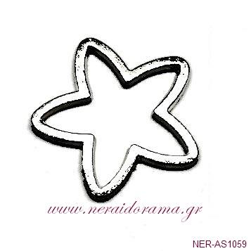 Μεταλλικό αστέρι