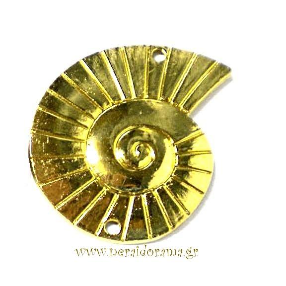 Μεταλλικό κοχύλι-Χρυσό
