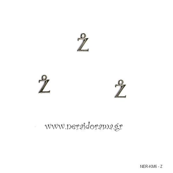 Μεταλλικό μίνι μονόγραμμα  - Ζ