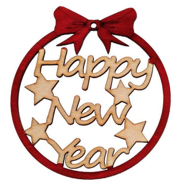 Ξύλινη μπάλα γούρι Happy new year