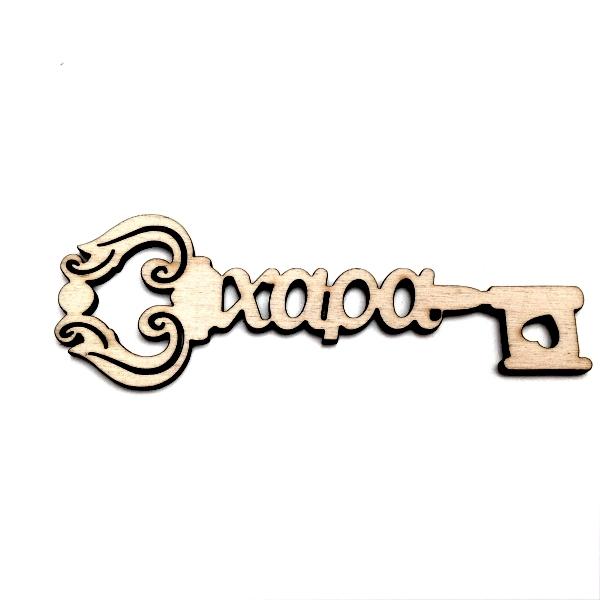 Ξύλινο κλειδί γούρι χαρά