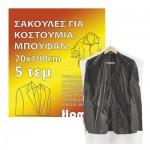 Σακούλες Κουστουμιών σέτ 5 τεμ. 70 x 100 εκ